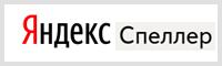 Yandexspeller