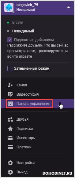 Вход в панель управления в Twitch