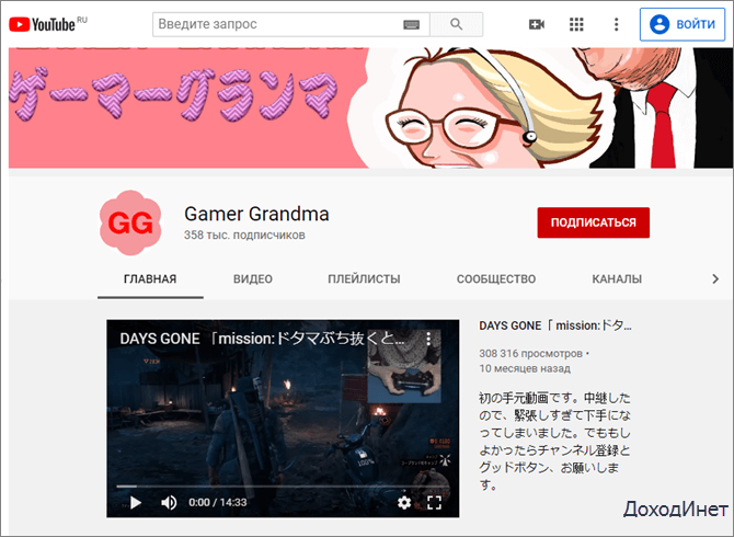 "Канал на YouTube ""Gaming Grandma"""