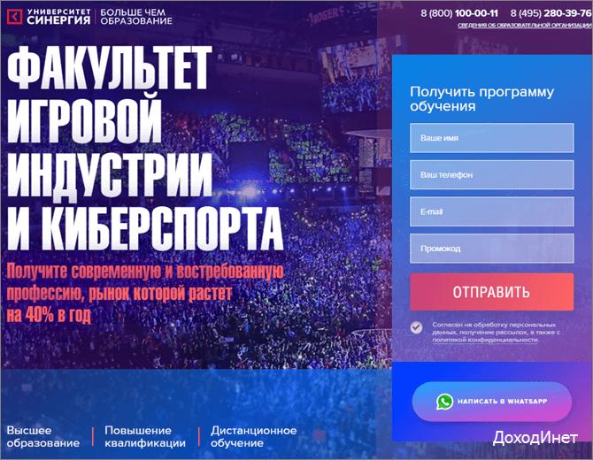 """Обучение на киберспортсмена в университете """"Cинергия"""""""