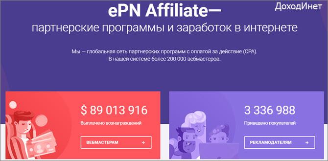 Партнерская программа ePN Affiliate