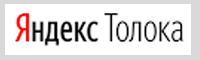 """Приложение """"Яндекс.Толока"""""""