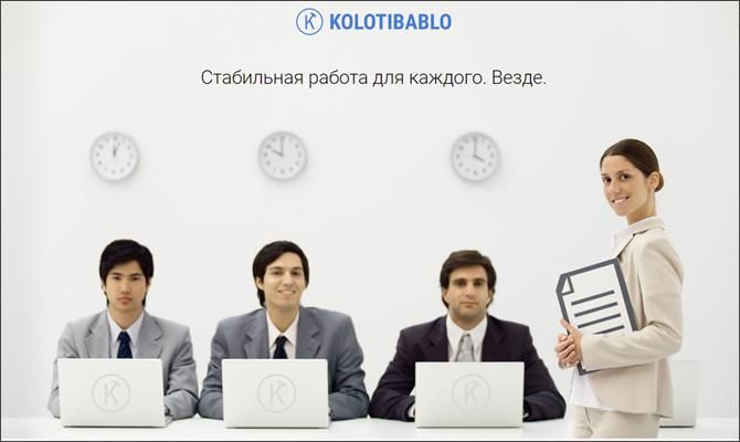 "Проект ""KolotiBablo"""