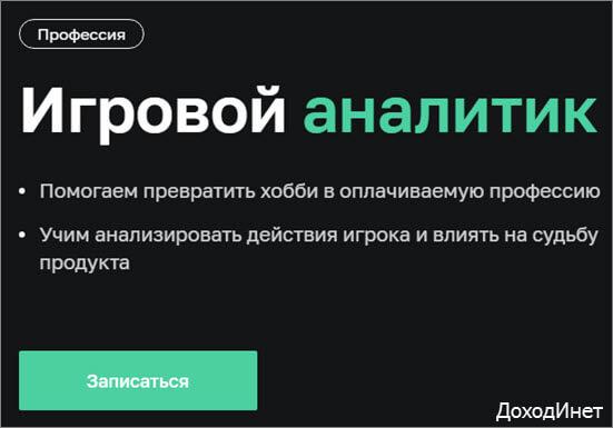 """Профессия """"Игровой аналитик"""""""