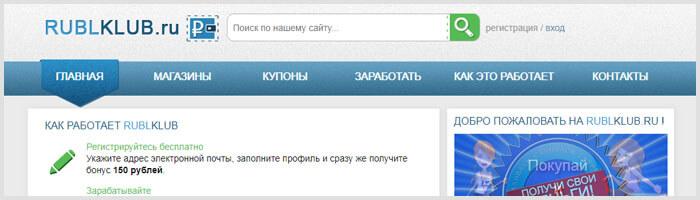 RublKlub.ru