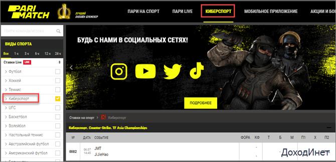 """Ставки на киберспорт в букмекерской конторе """"Pari Match"""""""