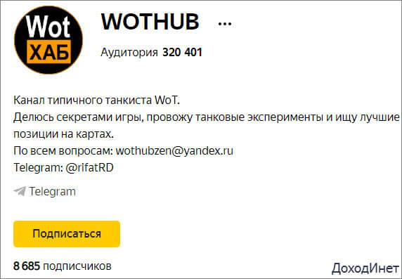 WOTHUB - популярный канал в Дзене про игру World of Tanks