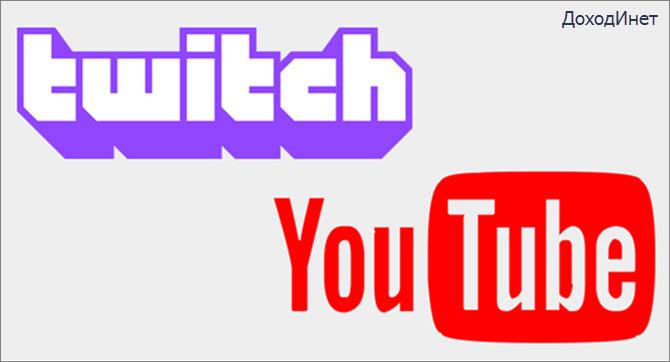 YouTube и Twitch - площадки для за