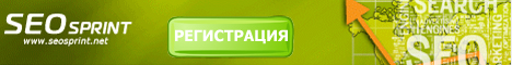 Регистрация на сайте SEOsprint