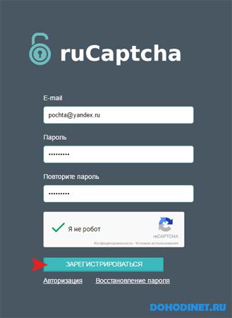 ruCaptcha регистрация