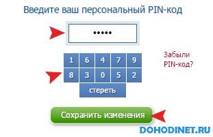 Персональный pin-код