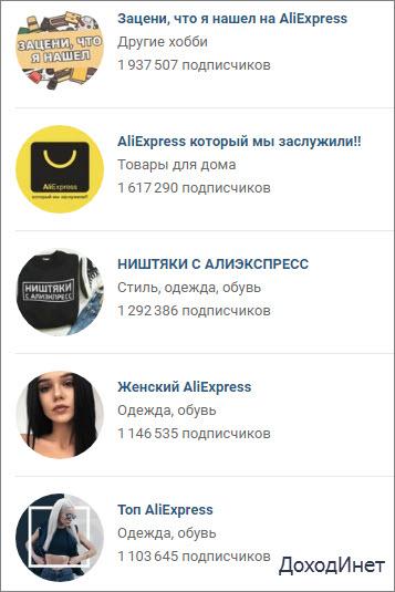 Популярные группы под Aliexpress во Вконтакте