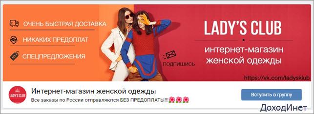 Популярный в соц сетях интернет-магазин женской одежды