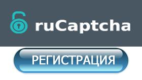 Вход на Рукапча