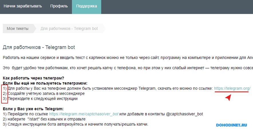 программа Telegram bot