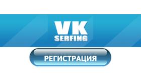 Биржа VKSerfing