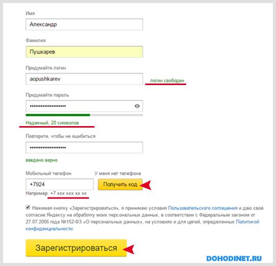 Регистрация электронной почты Яндекс