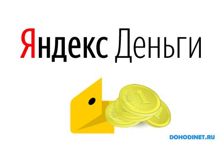 Как положить деньги на Яндекс Деньги