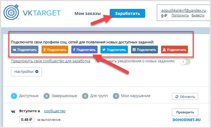 Подключение соц. сетей на VKtarget