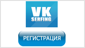 Регистрация на VKserfing