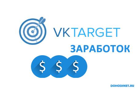 VKtarget - заработок с помощью соц. сетей.