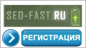 Регистрация на Seo-fast