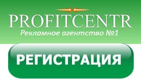 Регистрация на Profitcentr