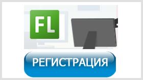 Регистрация на бирже FL
