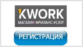 Регистрация на бирже Kwork