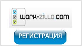 Регистрация на бирже Work-zilla