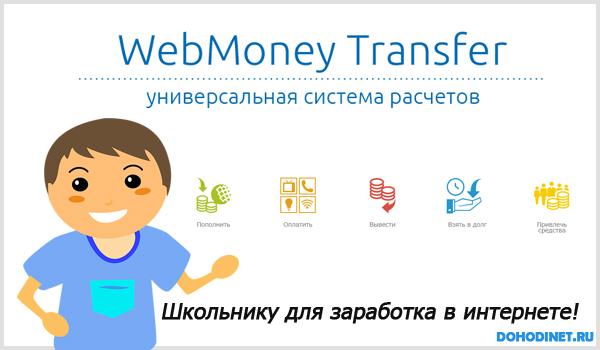 Электронный кошелек WebMoney для заработка школьнику денег в интернете