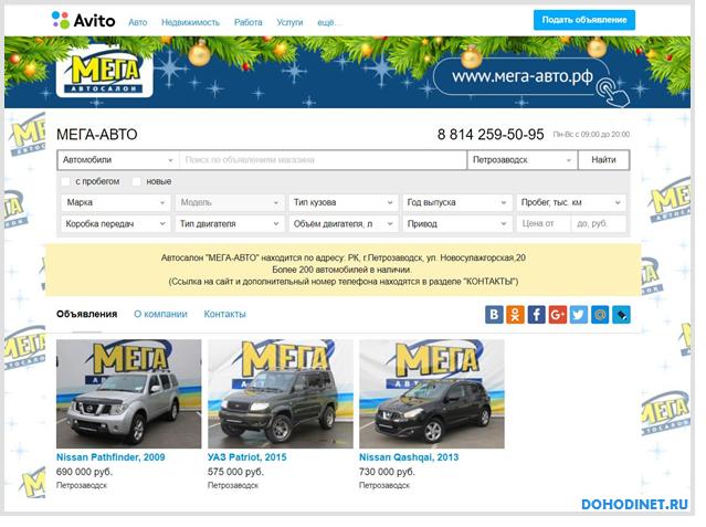 "Магазин ""Мега-Авто"""