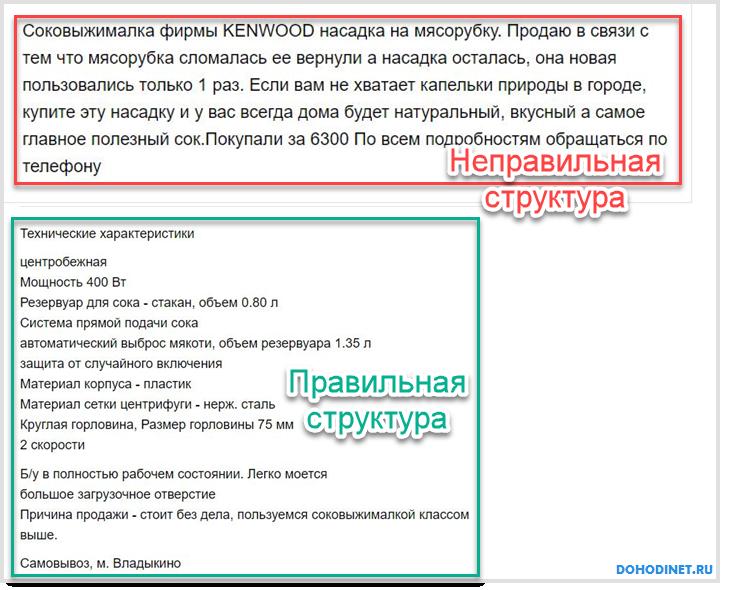 Пример правильной и неправильной структуры объявления на Авито