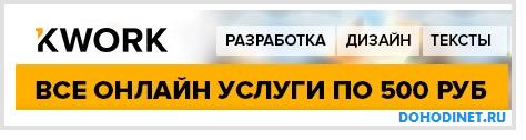 Вся работа на Кворк от 500 рублей