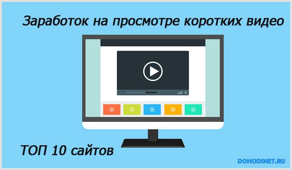 видео заработок без вложений
