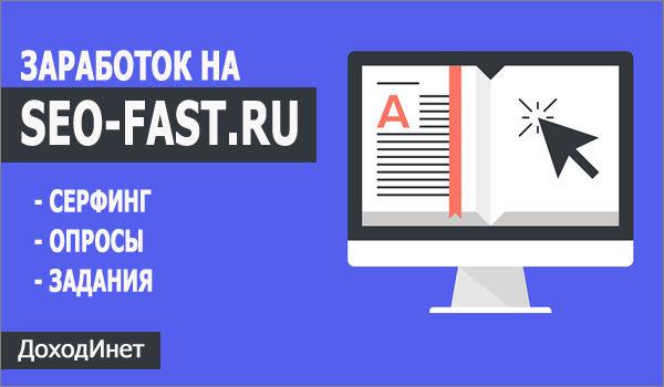 Заработок на Seo-fast.ru