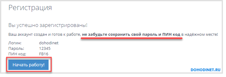 Завершение регистрации на Socpublic.com
