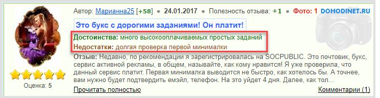 Еще один пример хорошего отзыва о сайте Socpublic.com
