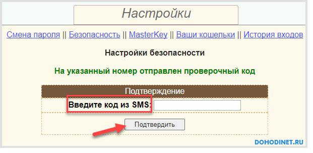 Форма для ввода кода из смс