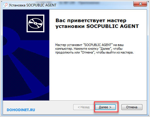 Мастер установки программы Socpublic agent