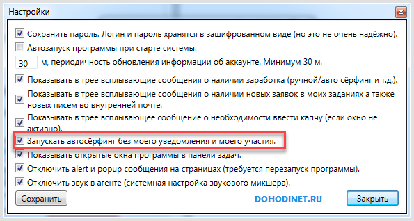 Настройки программы Socpublic agent