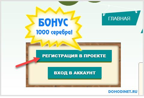"""Нажать на кнопку """"Регистрация в проекте"""""""