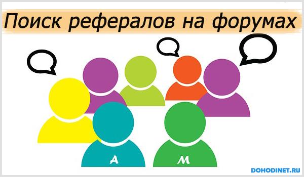 Поиск рефералов на форумах