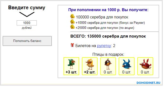 Расчет на калькуляторе при вложении 1000 рублей