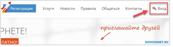 Вход на сайт Socpublic.com