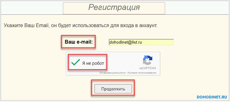 Ввод электронной почты при регистрации