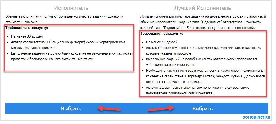 Выбор типа аккаунта на Smmok