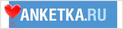 Анкетка.ru - заработываем на вопросах без вложений
