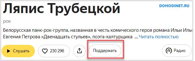 Поддержать исполнителя на Яндекс Музыка