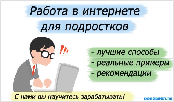 способ заработка в интернете для подростков